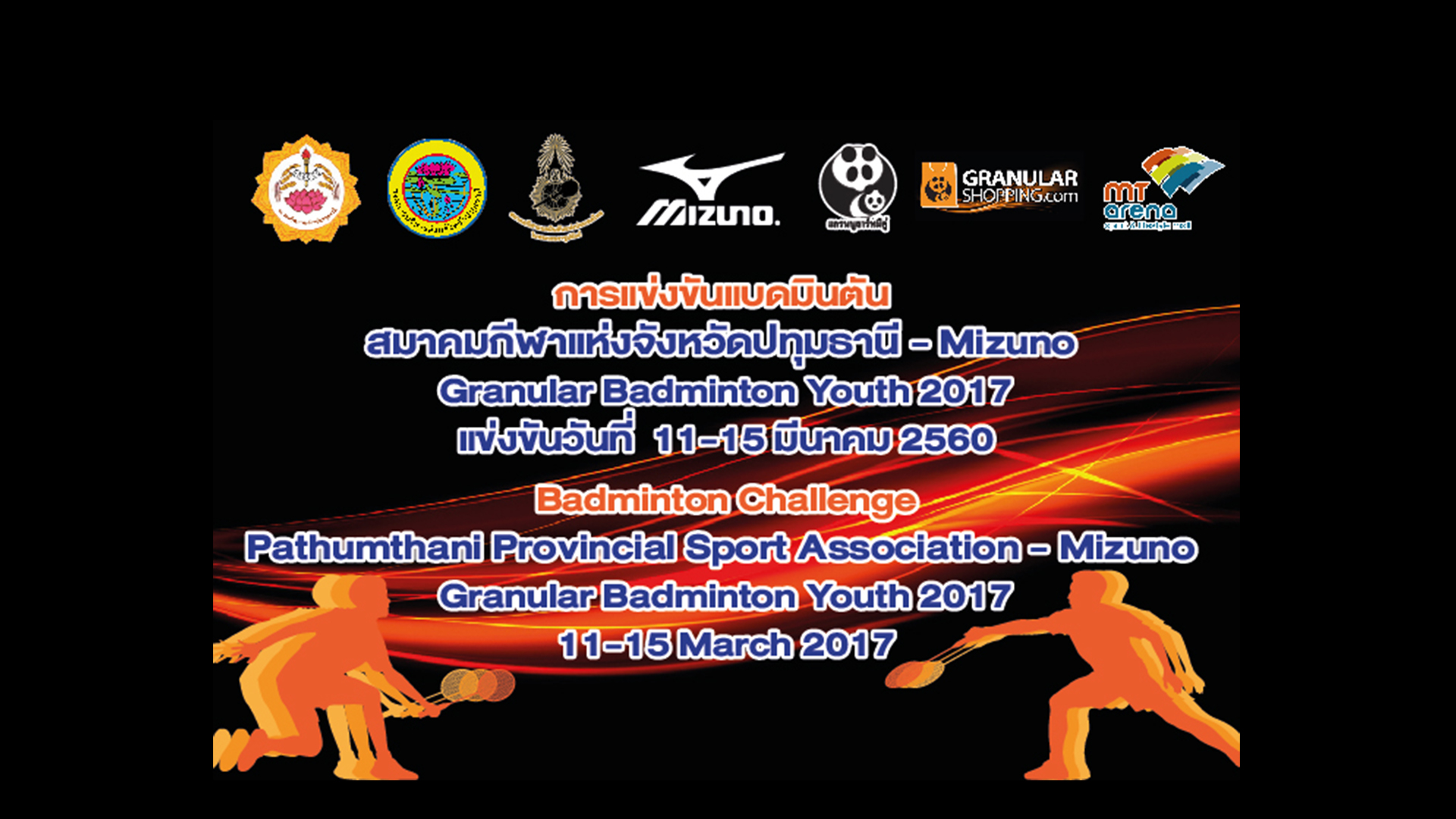 Pathumthani MIZUNO YOUTH CHAMPIONSHIPS 2017