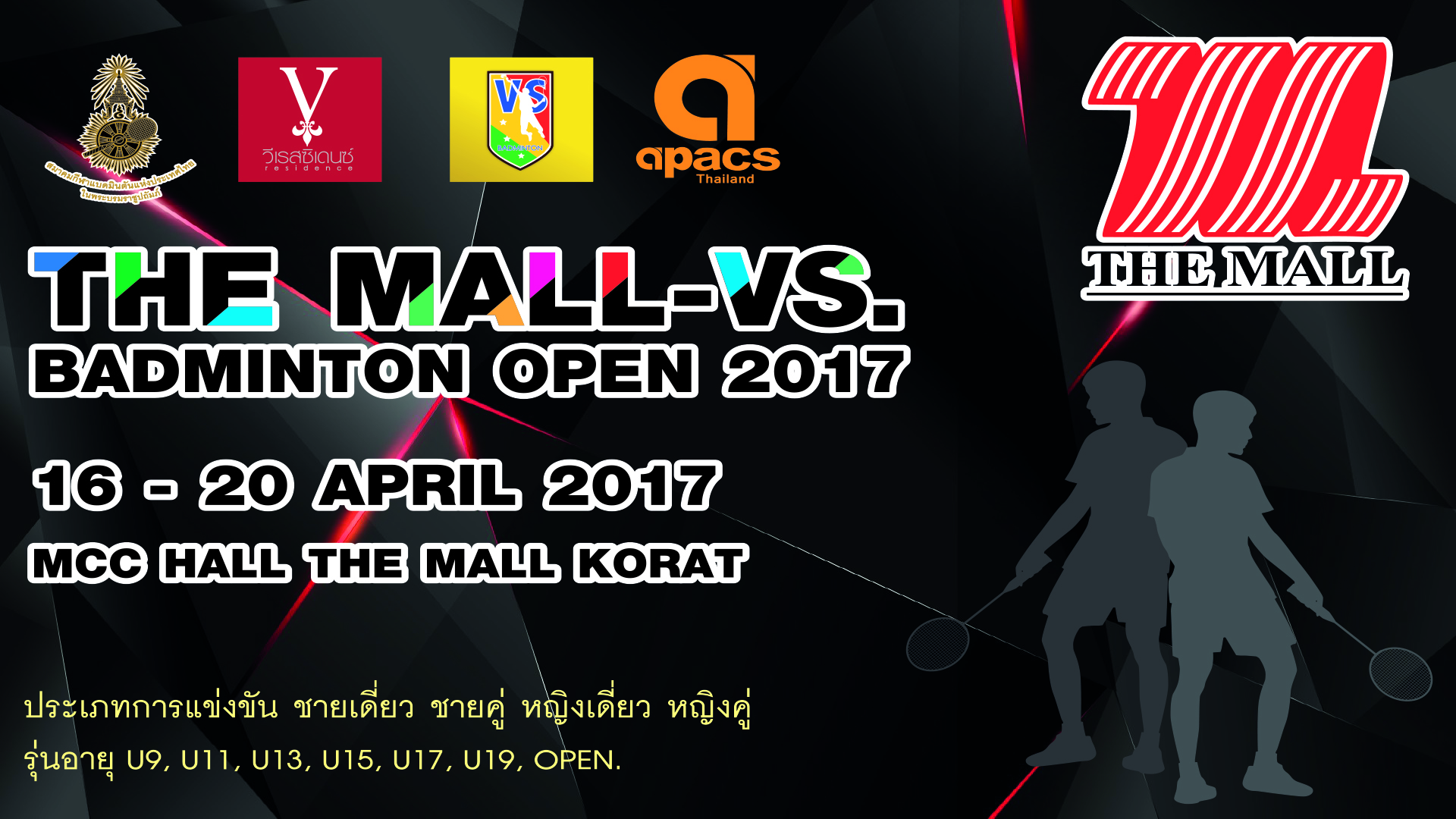 THE MALL - VS  BADMINTON CHAMPION SHIPS 2017