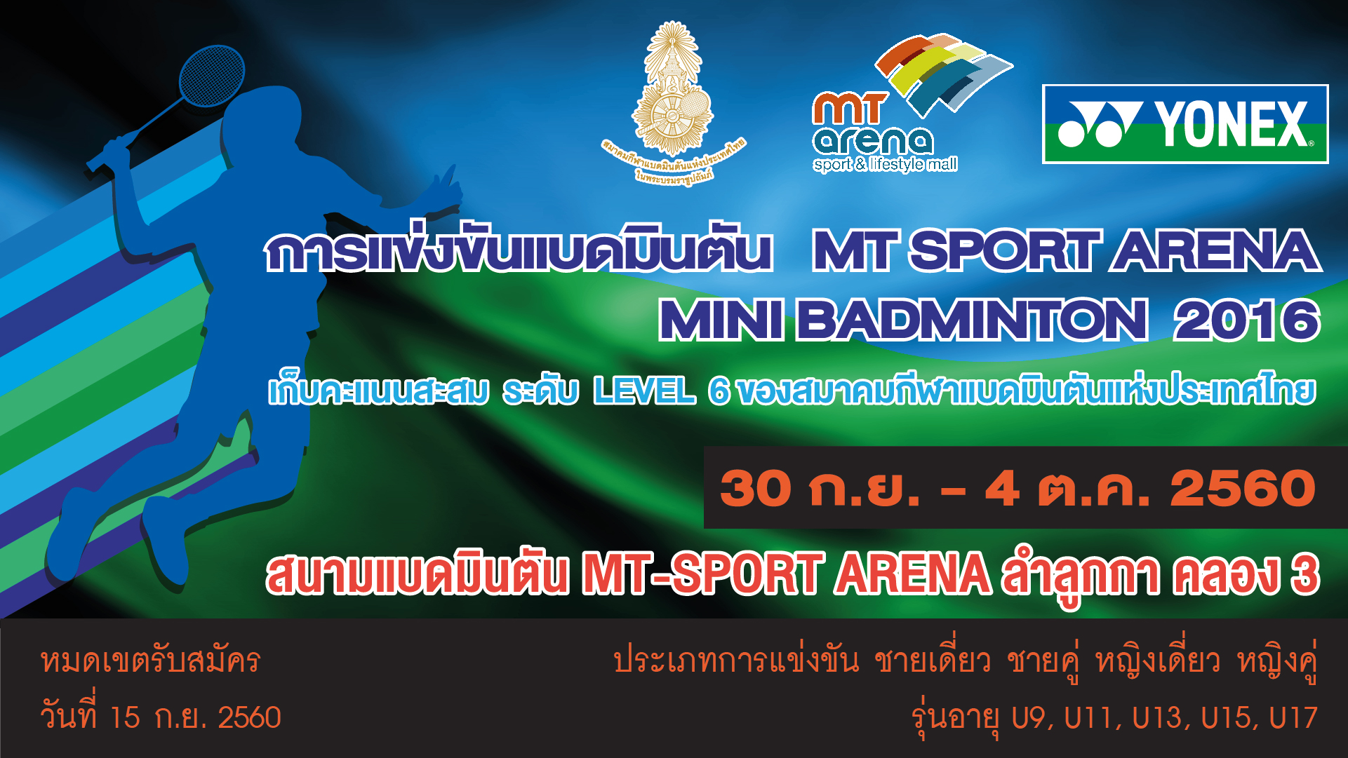 MT ARENA MINI BADMINTON 2017