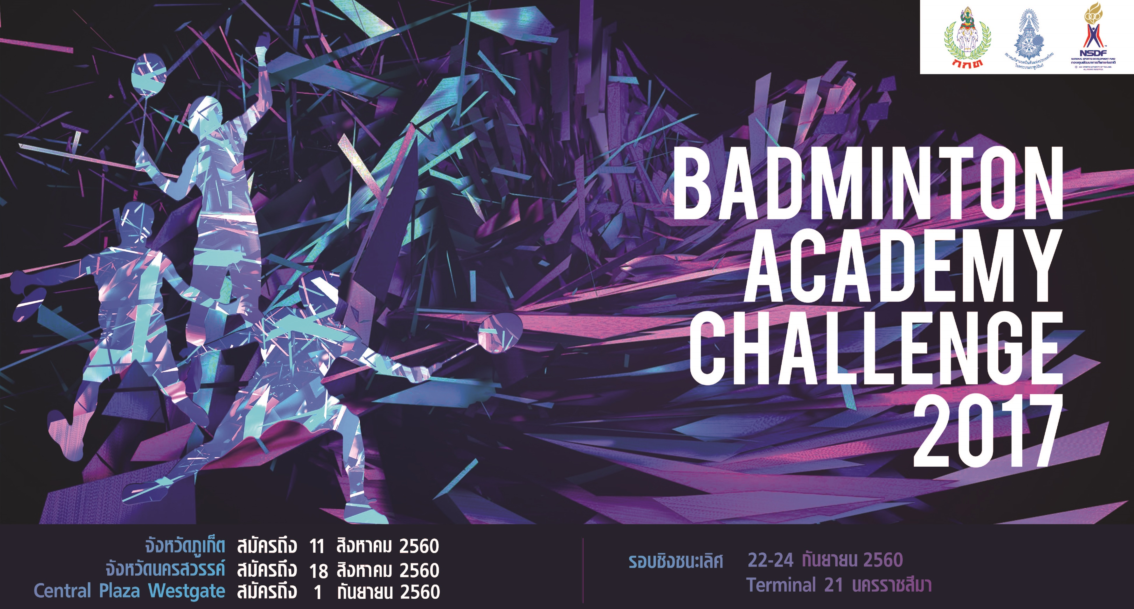 Badminton Academy Challenge (U23 Thai League)