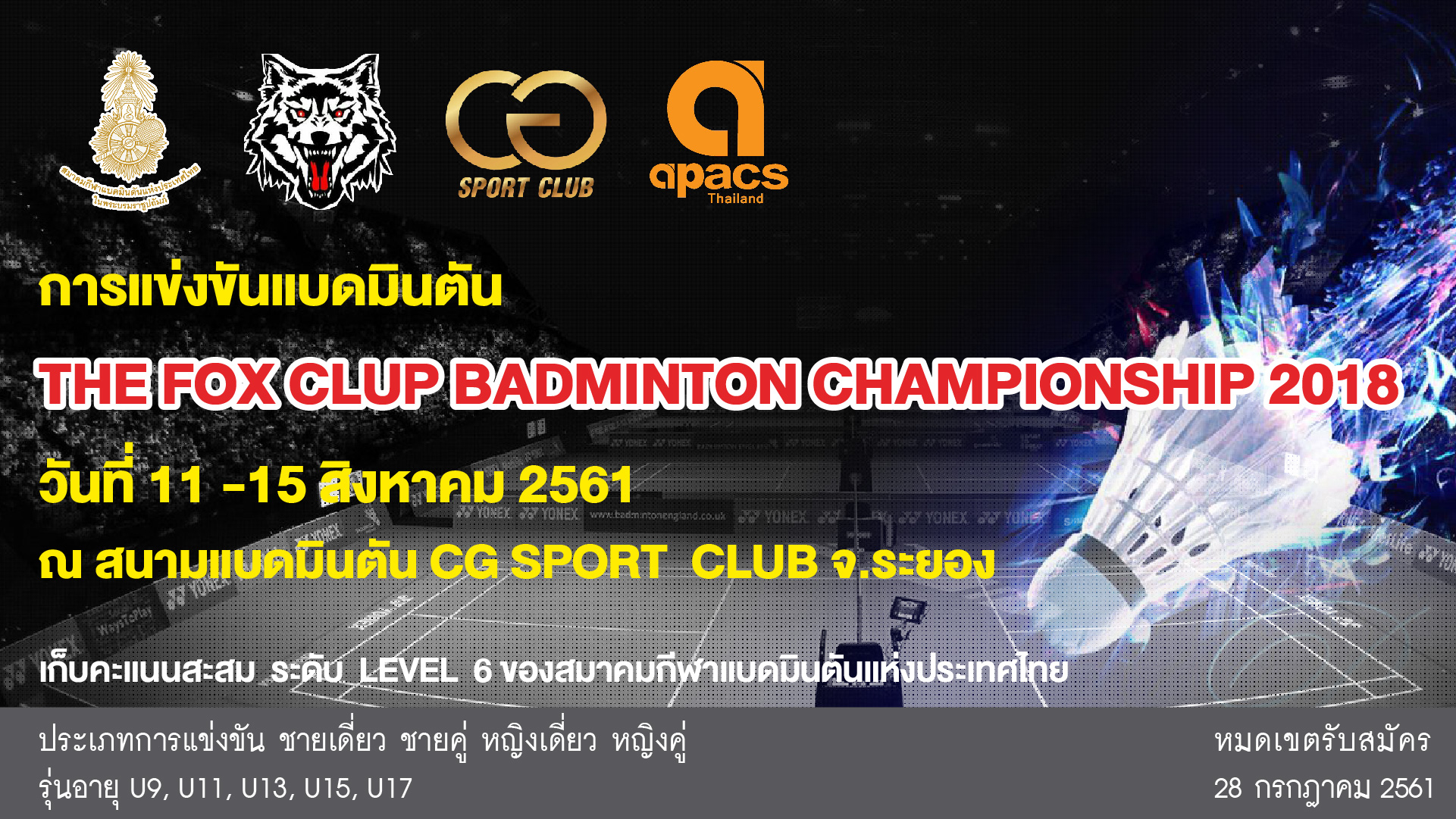 THE FOX CLUP BADMINTON CHAMPIONSHIP 2018