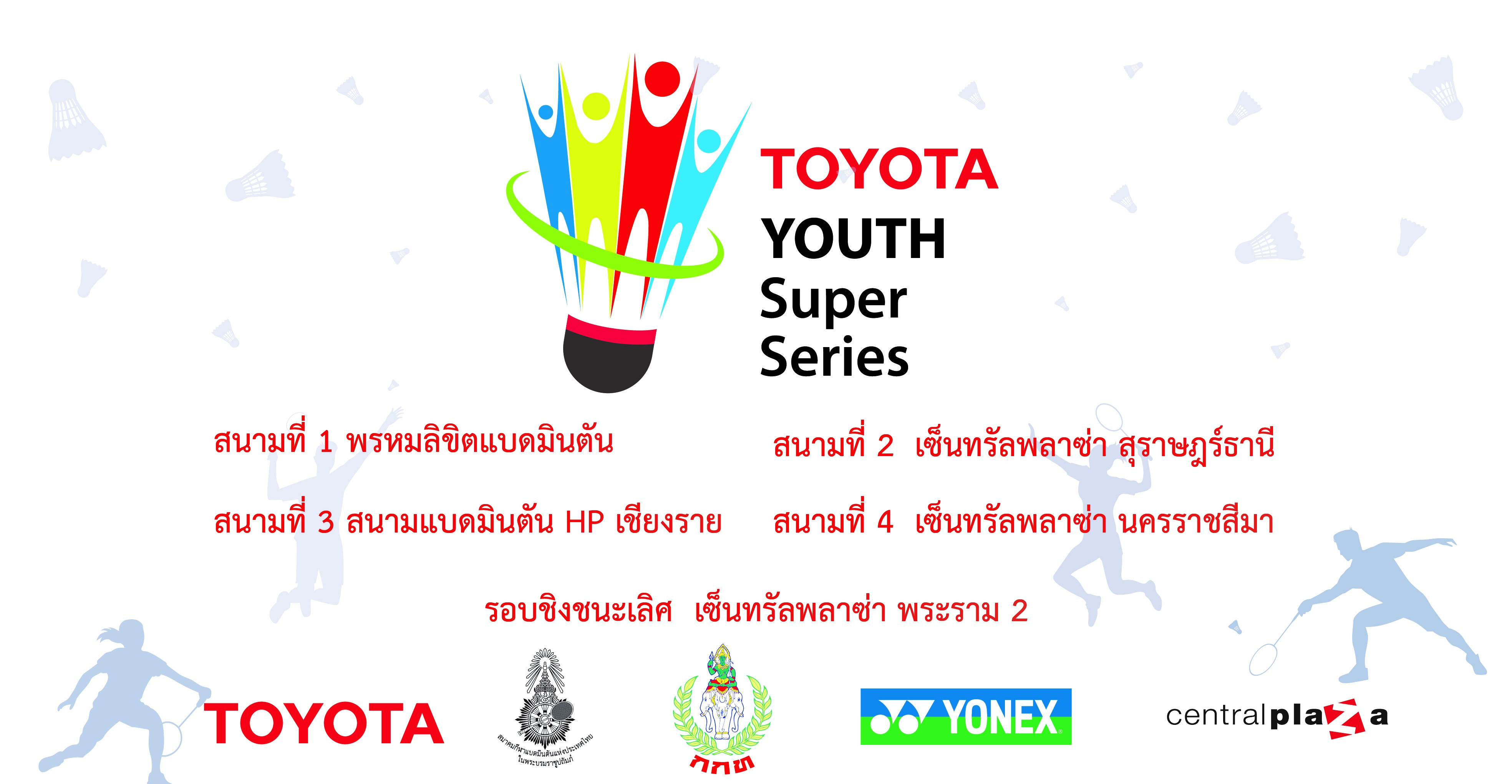 TOYOTA Youth 2019